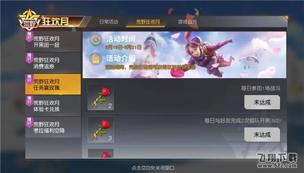 荒野行动玫瑰道具获取攻略_52z.com