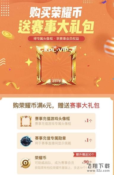王者荣耀荣耀币获取攻略_52z.com