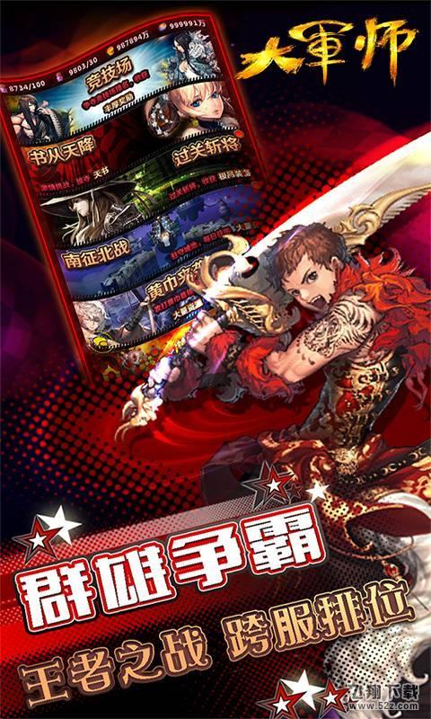 大军师司马懿V1.0.2 福利版_52z.com
