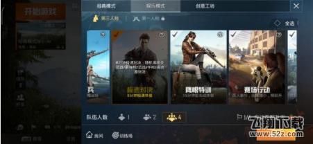 《和平精英》极速对决玩法攻略_52z.com
