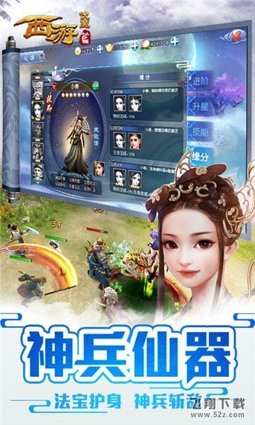 伏魔西游V1.0 变态版_52z.com