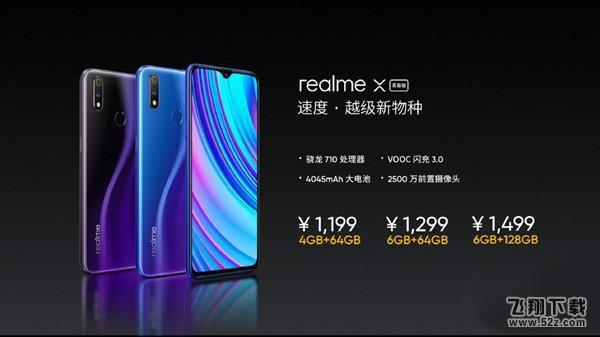 realme x青春版手机使用深度对比实用评测_52z.com