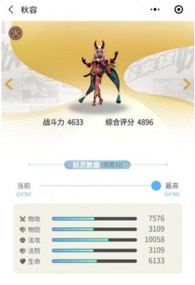 一起来捉妖秋容觉醒攻略_52z.com