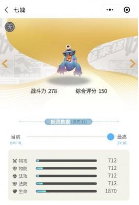 一起来捉妖抱抱扑获取攻略_52z.com