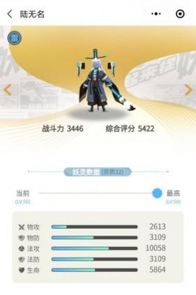 一起来捉妖陆无名觉醒攻略_52z.com