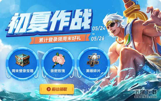 王者荣耀初夏作战礼包获取攻略_52z.com