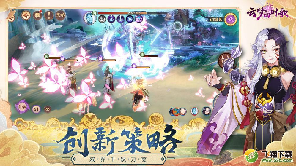 云梦四时歌V1.68.0 安卓版_52z.com