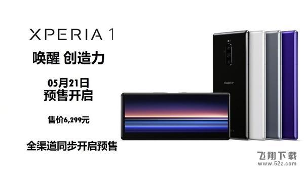 索尼xperia 1手机实用测评_52z.com