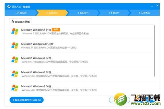驱动人生一键重装V1.0.6.140 官方版_52z.com