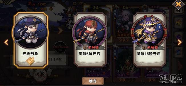 忍者式神录V1.0 苹果版_52z.com