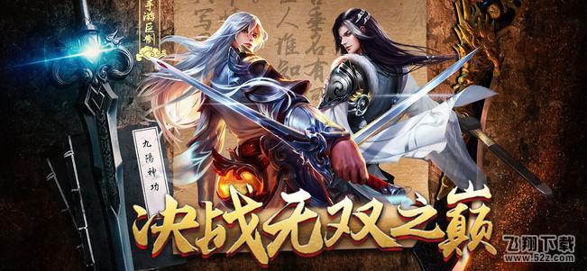 无情剑侠V1.0 苹果版_52z.com
