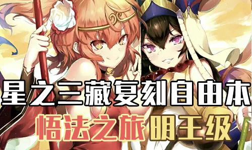 FGO西游记复刻明王级配置攻略_52z.com