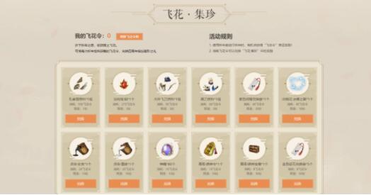 天刀四周年祈年活动网址及内容一览_52z.com