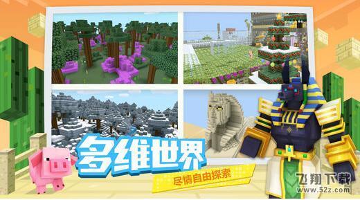 奶块V1.0 中文版_52z.com