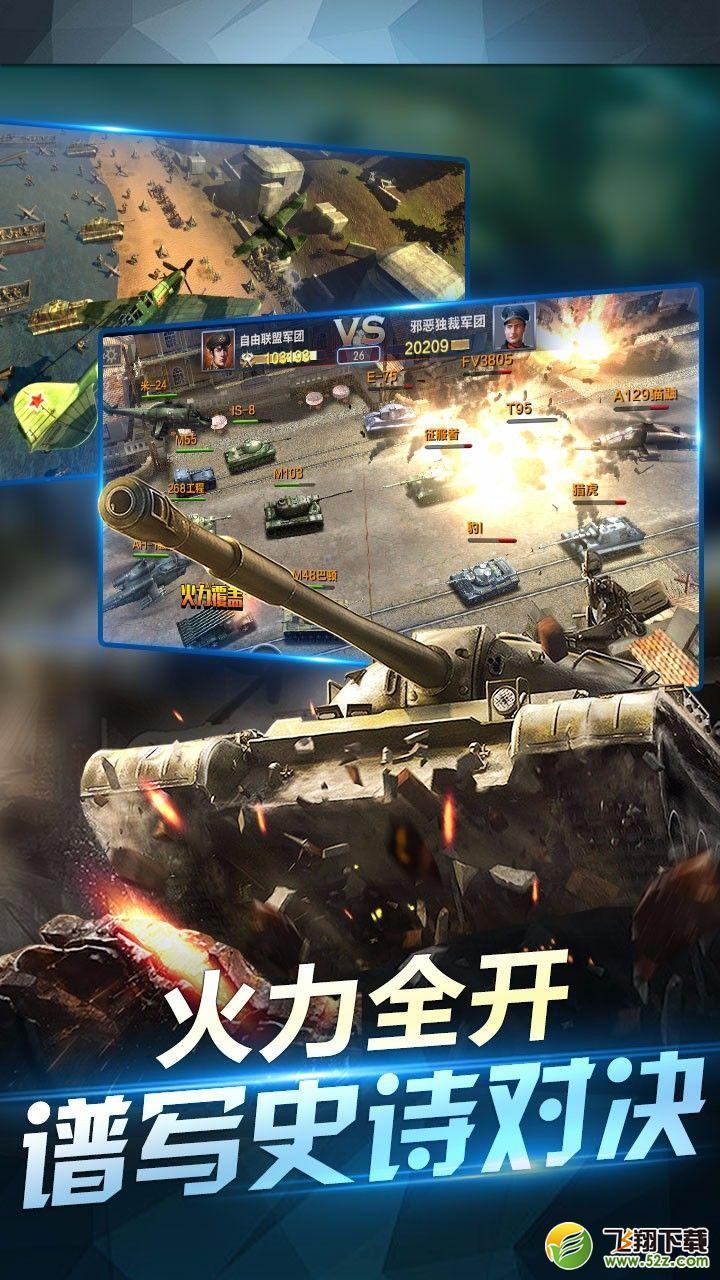 坦克荣耀之传奇王者V1.02 破解版_52z.com