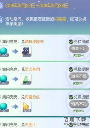 一起来捉妖集闪亮亮兑换好礼活动玩法攻略_52z.com