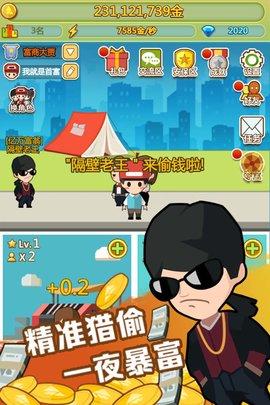 都市暴富记V1.0.1 安卓版_52z.com