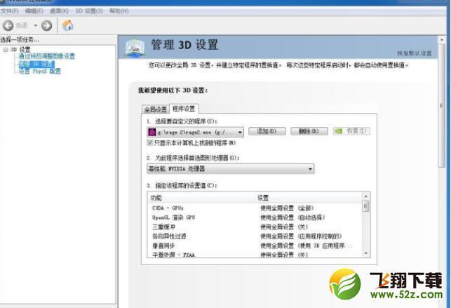 《狂怒2》未加密版无法启动解决方法_52z.com