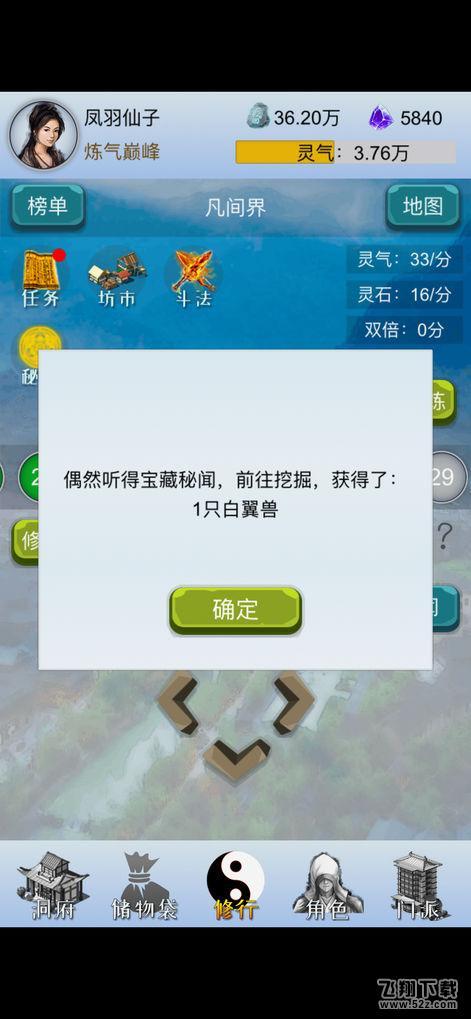 我想修仙V1.0 苹果版_52z.com