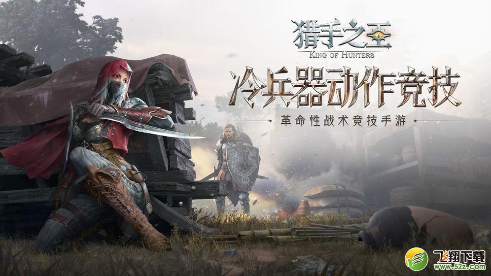 猎手之王V1.0 安卓版_52z.com