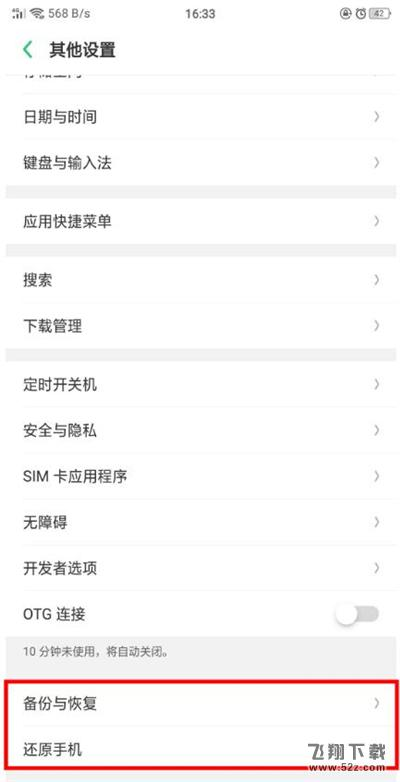 realme x手机恢复出厂设置方法教程_52z.com
