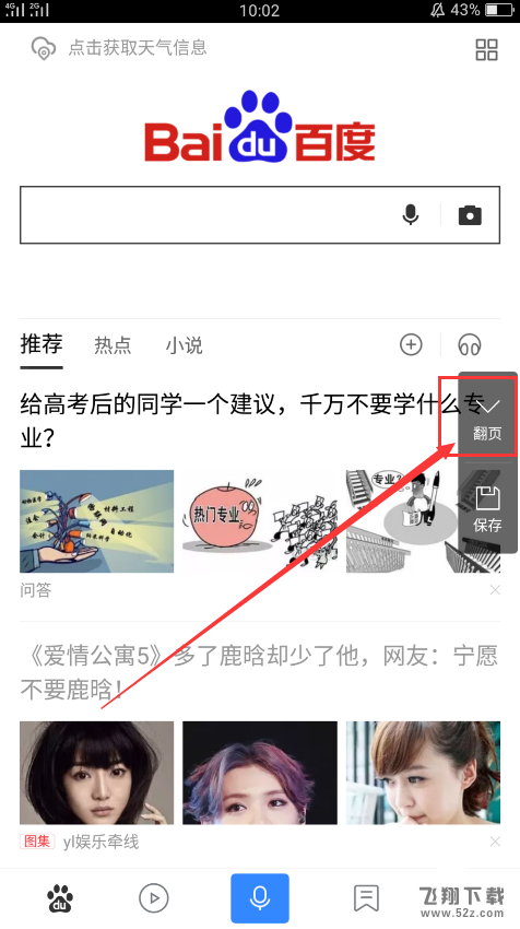 realme x手机截屏方法教程_52z.com