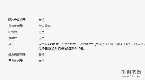荣耀20Pro有nfc功能吗 荣耀20Pro支持nfc功能吗_52z.com