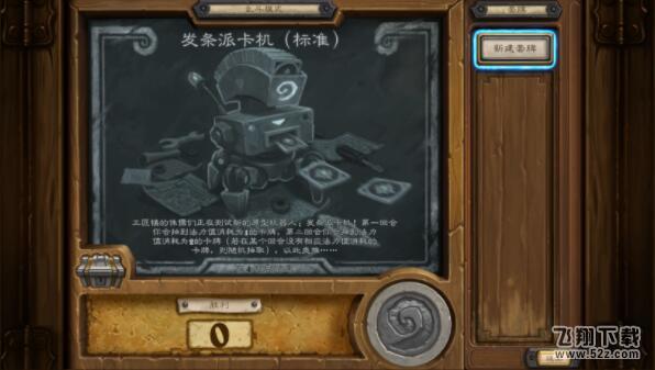 炉石传说5月23日乱斗模式规则及卡组推荐_52z.com