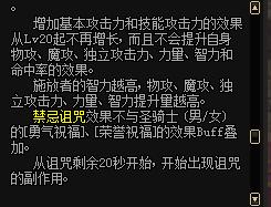 DNF冥月女神上衣装扮属性选择介绍_52z.com
