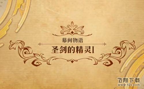 梦幻模拟战圣剑的精灵第一关通关视频攻略_52z.com