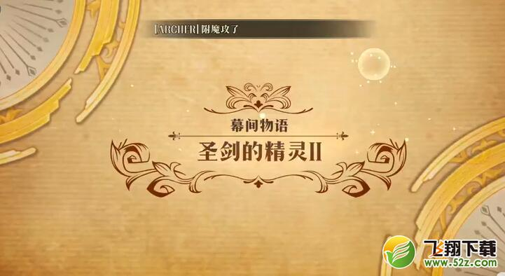 梦幻模拟战圣剑的精灵第二关通关视频攻略_52z.com