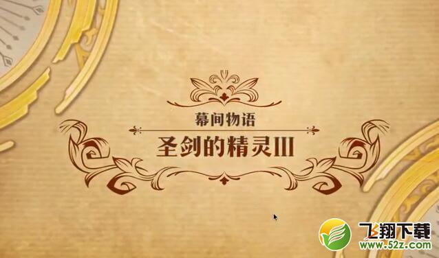 梦幻模拟战圣剑的精灵第三关通关视频攻略_52z.com