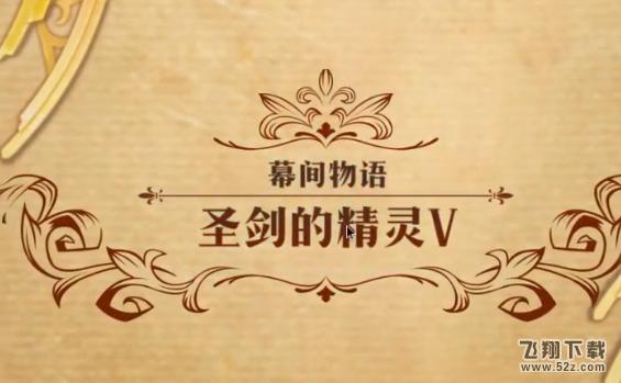 梦幻模拟战圣剑的精灵第五关通关视频攻略_52z.com