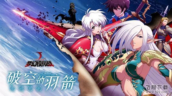 梦幻模拟战剧情番外篇圣剑的精灵全关卡通关视频攻略_52z.com