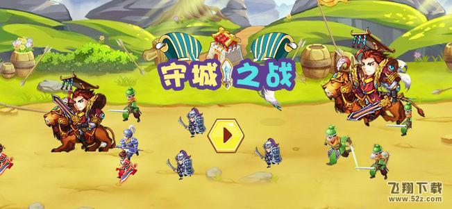 守城之战V1.0 苹果版_52z.com