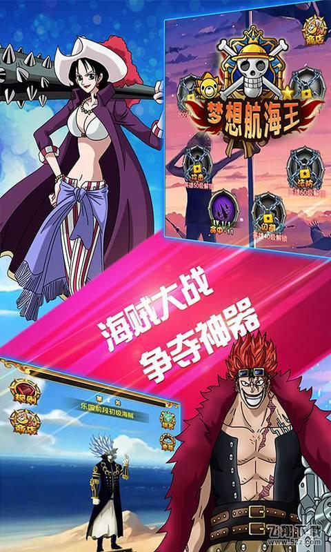 梦想航海王V1.0.0 无限元宝版_52z.com