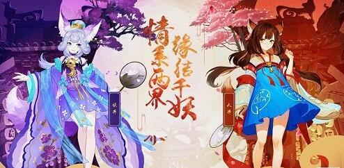 云梦四时歌和阴阳师哪个好玩?_52z.com