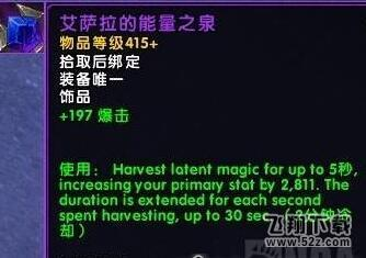 《魔兽世界》8.2艾萨拉的能量之泉属性一览_52z.com