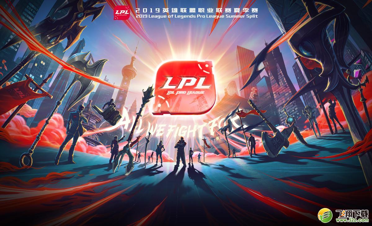 六支俱乐部焕新出发 LPL夏季赛即将开始_52z.com