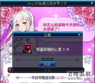 DNF爱蜜莉雅5月23号食物推荐攻略_52z.com