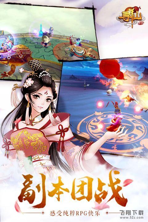 寻仙V12.5.1 安卓版_52z.com