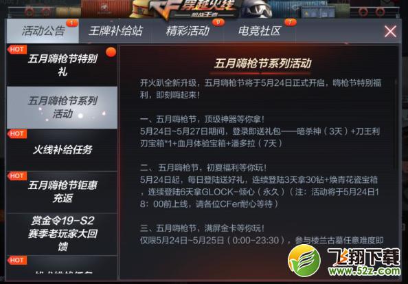 CF手游5月嗨枪节活动玩法攻略_52z.com