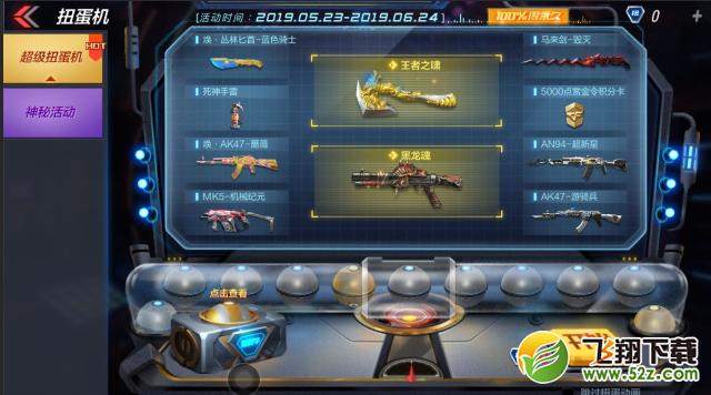 CF手游超级扭蛋机3.0活动地址_52z.com