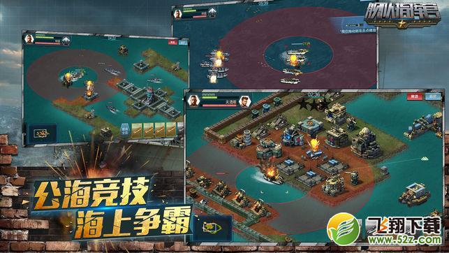 舰队指挥官V12.1.2 最新版_52z.com