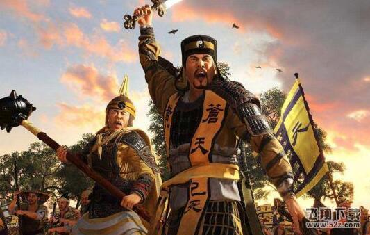 《三国全面战争》黄巾军派系特点与发展思路