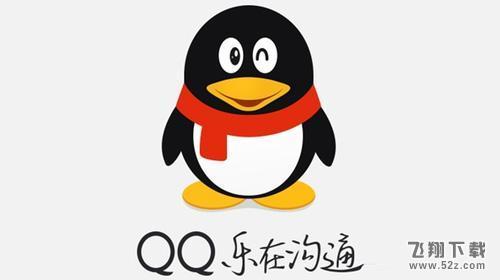 QQ8.0.5版本更新内容介绍_52z.com