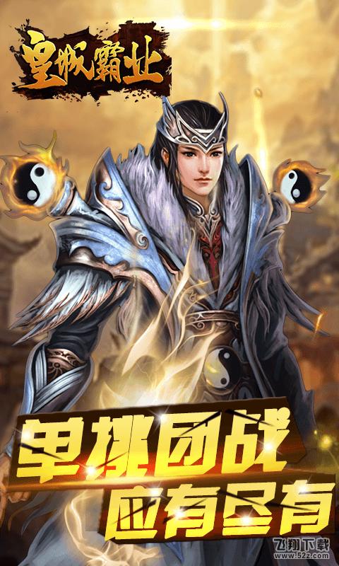 皇城霸业V1.0.0 无限元宝版_52z.com
