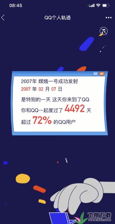 QQ个人轨迹分享到朋友圈方法教程_52z.com