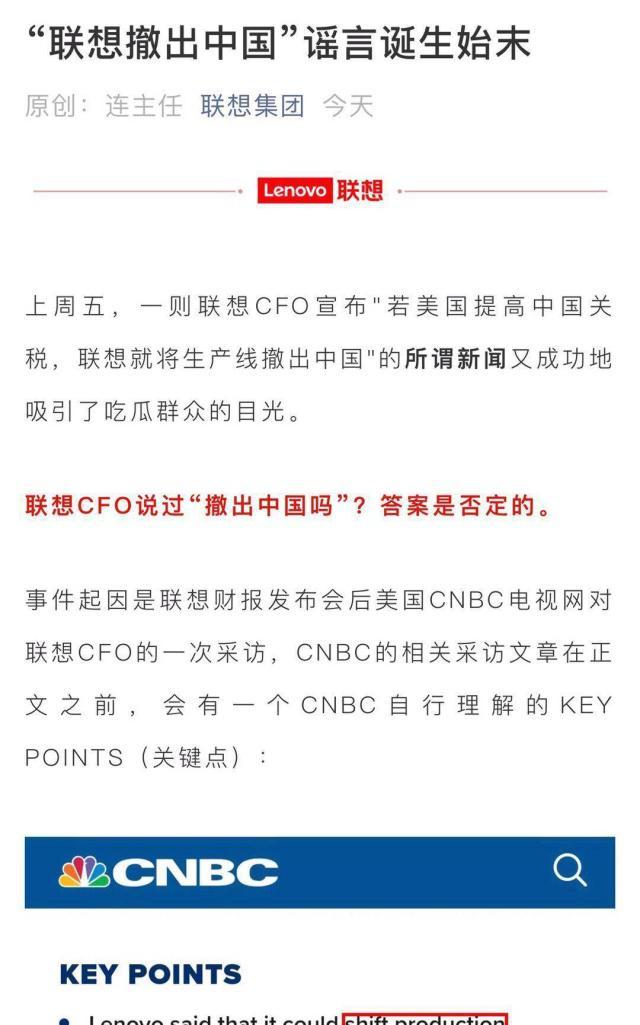 联想否认撤出中国是怎么回事 联想否认撤出中国是什么情况_52z.com
