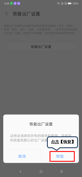 联想z6青春版手机恢复出厂设置方法教程_52z.com